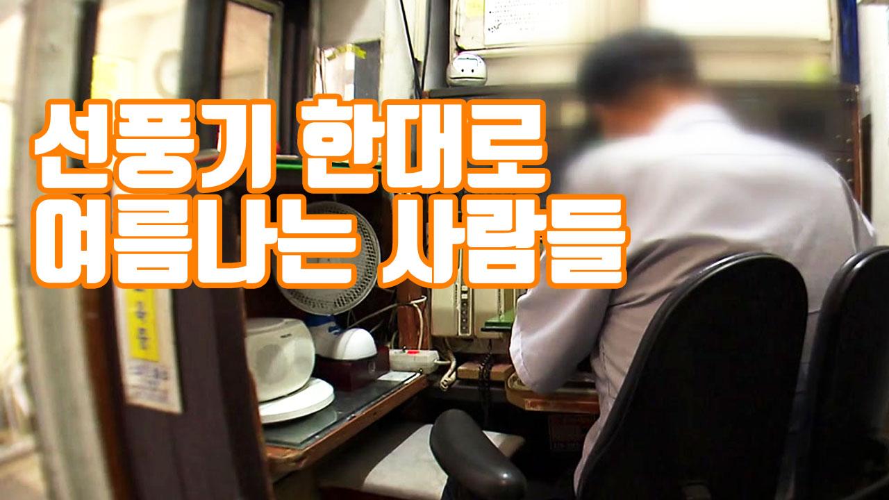 """[자막뉴스] """"목숨까지 위협""""...선풍기 한대로 여름나는 사람들"""