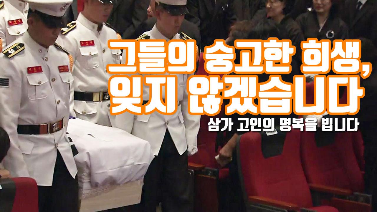"""[자막뉴스] """"그들의 숭고한 희생, 잊지 않겠습니다"""""""