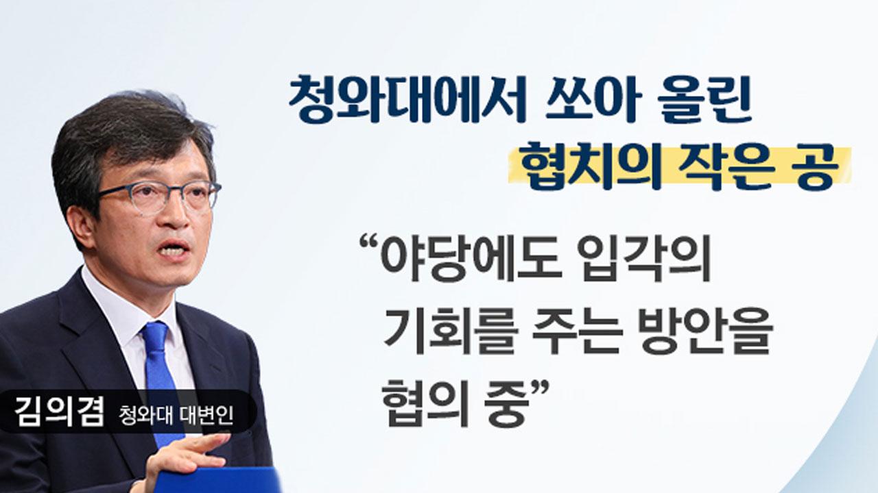 """""""야당 인사 입각 추진 중""""...청와대가 올린 작은 협치 공"""