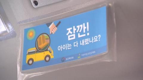 통학차량 '잠자는 아이 확인 장치' 연내 의무화