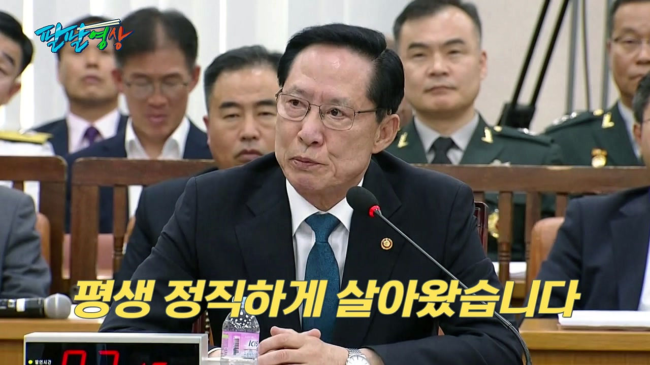 """[팔팔영상] 송영무 """"저는 평생 정직하게 살아왔습니다!"""""""