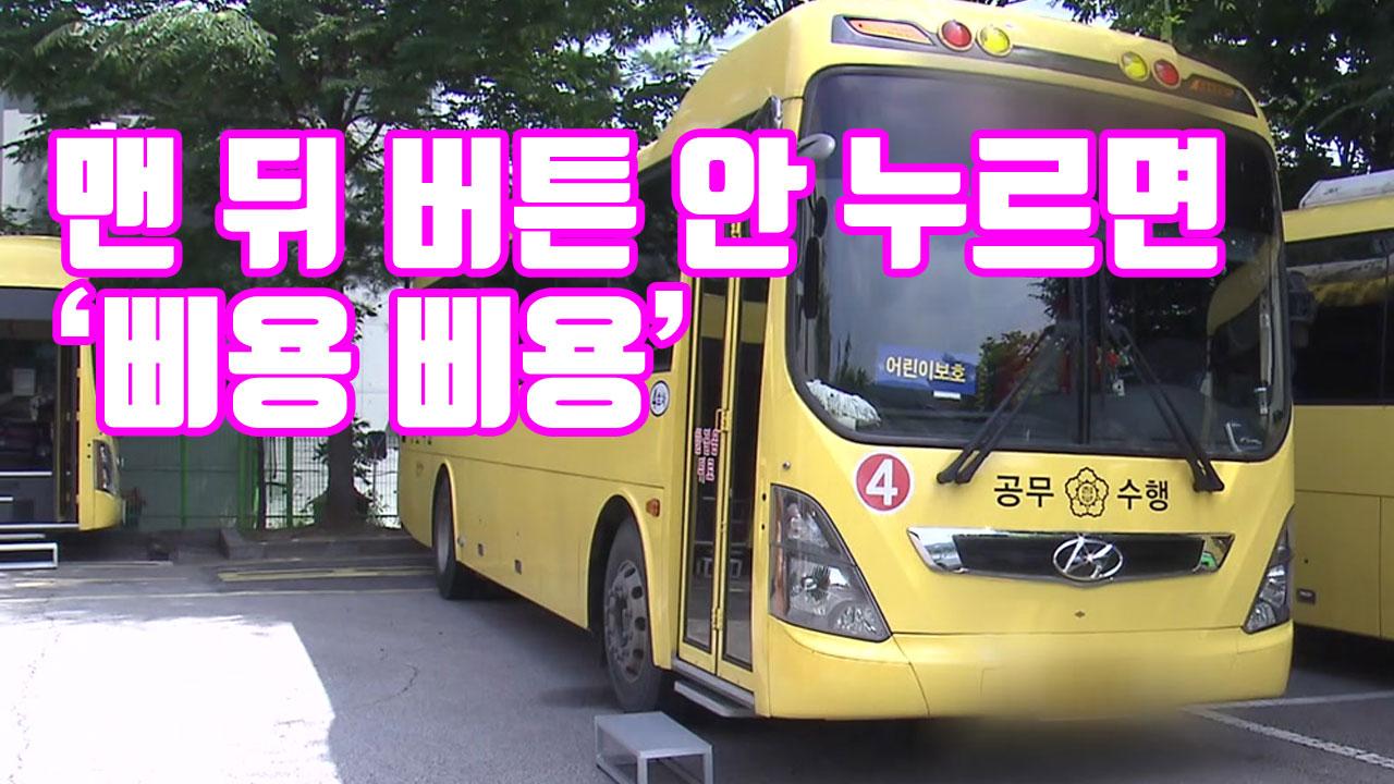 [자막뉴스] 통학차량 '잠자는 아이 확인 장치' 연내 의무화