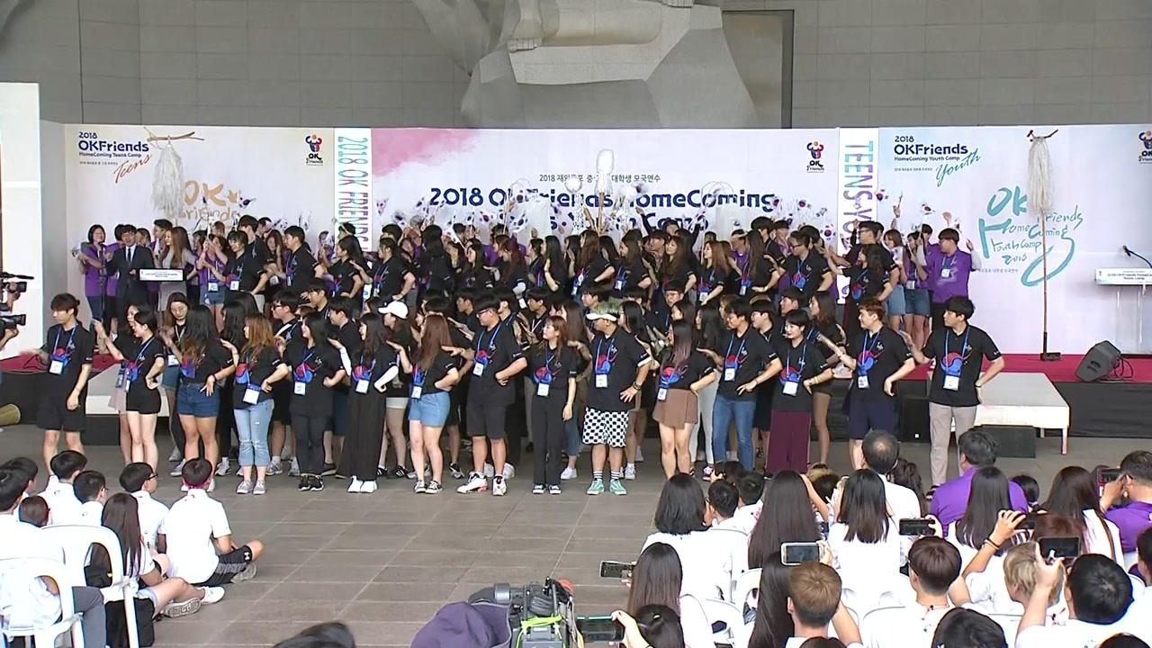 동포 중고생·대학생 천 명, 일주일간 모국 연수
