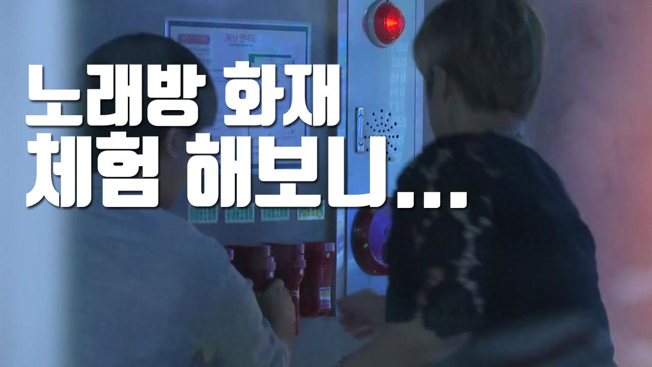 [자막뉴스] 노래방 화재, 초기 60초가 생사 가른다