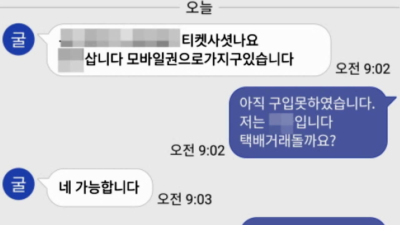 """""""오사카 전망대 입장권 싸게 드려요"""" 휴가철 사기 급증"""