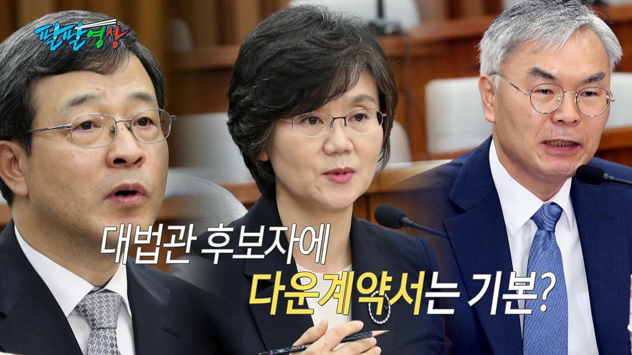 """[팔팔영상] """"3명 다..."""" 대법관 후보자에 '다운계약서'는 기본?"""