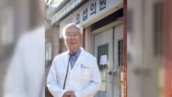 [좋은뉴스] '영등포 슈바이처'라 불리는 쪽방촌 의사