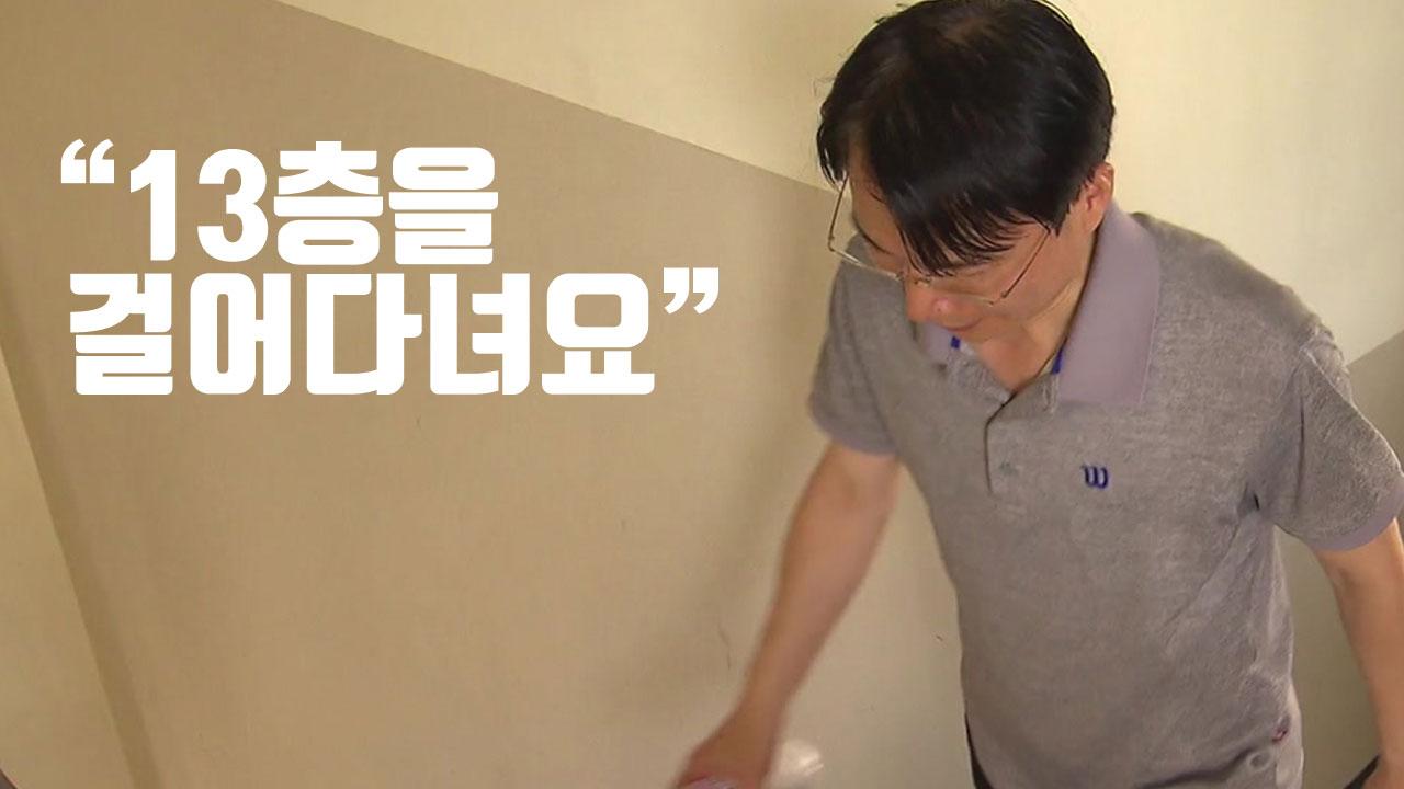 """[자막뉴스] """"이 폭염에 아파트 13층을 걸어 다닙니다"""""""