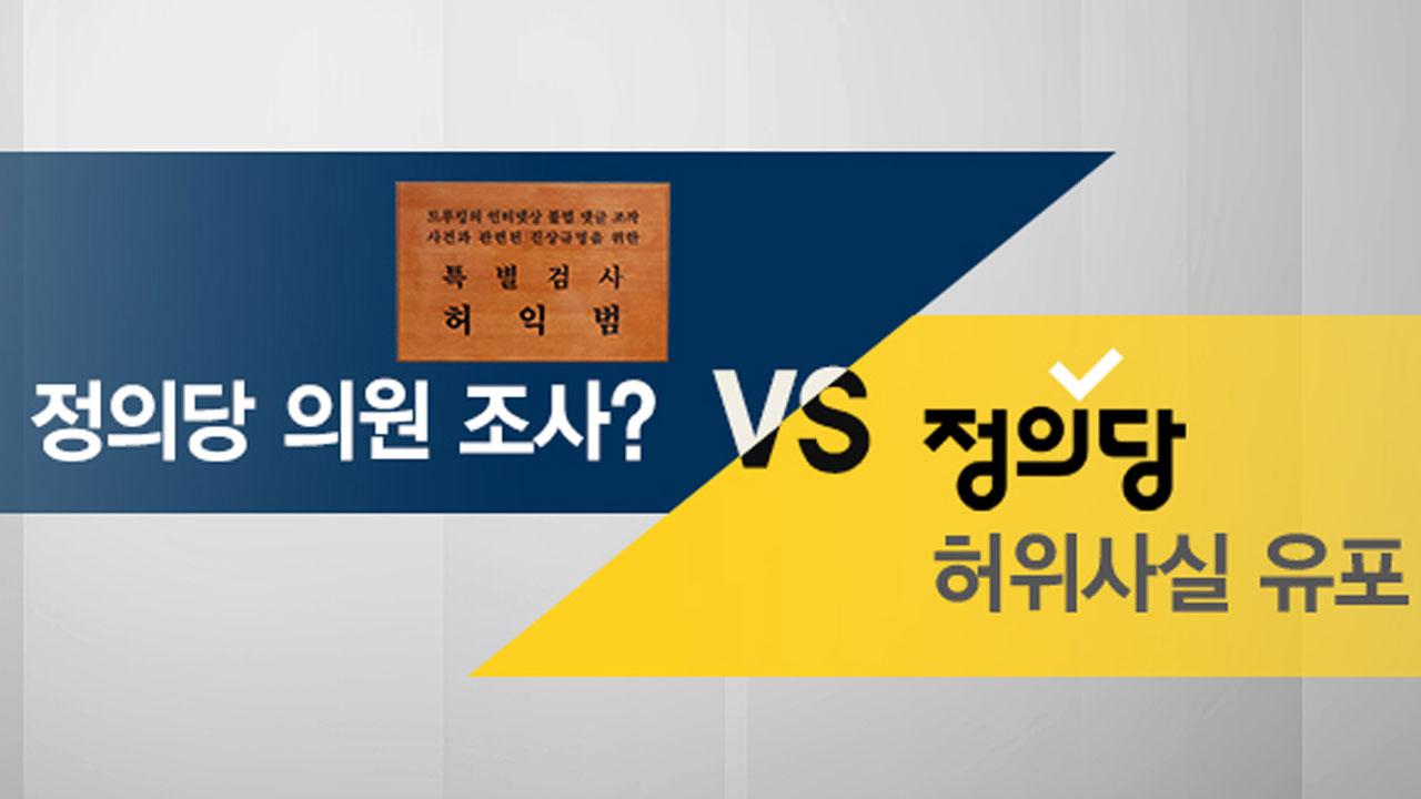 정의당 의원 소환 조사? 특검 vs 정의당