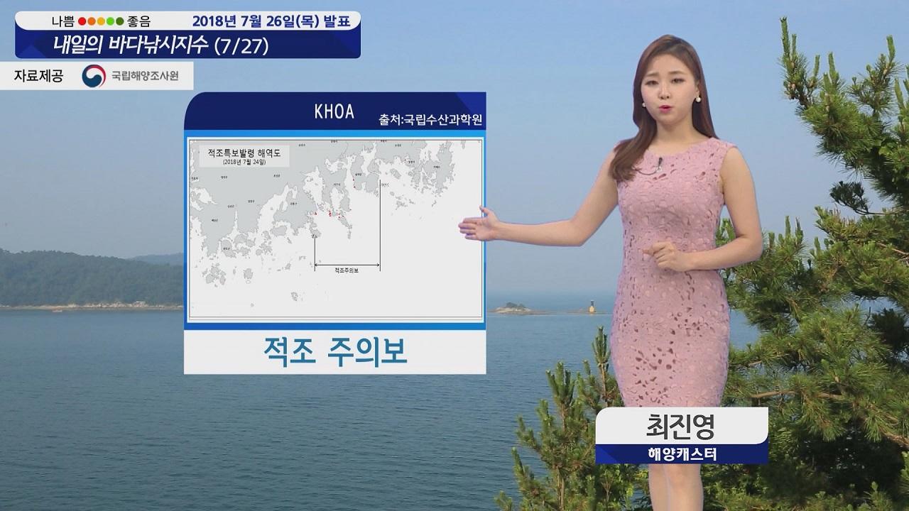 [내일의 바다낚시지수] 7월 27일 고수온 전남 경남 적조주의보, 폭염 온열질환자 속출