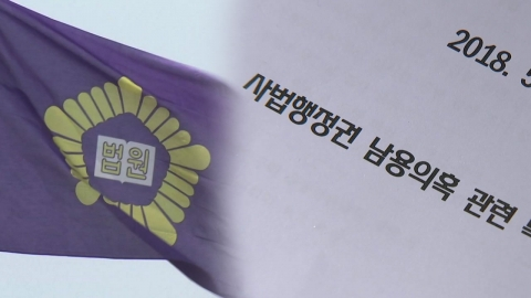'사법행정권 남용 의혹 미공개 문건' 뒷북 공개한다는 대법원