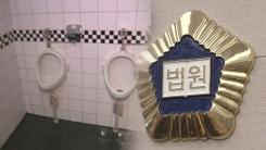 '이태원 살인사건' 유족에 국가배상...부실수사 인정
