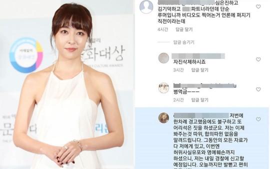 """심은진 측 """"악플러 고소장 접수, 선처 없이 강경 대응"""" (공식)"""