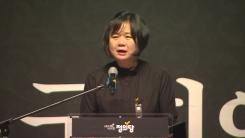 [현장영상] 故 노회찬 의원 추도식...이정미·유시민·박중훈 등 추도사