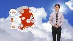[날씨] 폭염 기세 여전...오늘밤도 열대야 기승