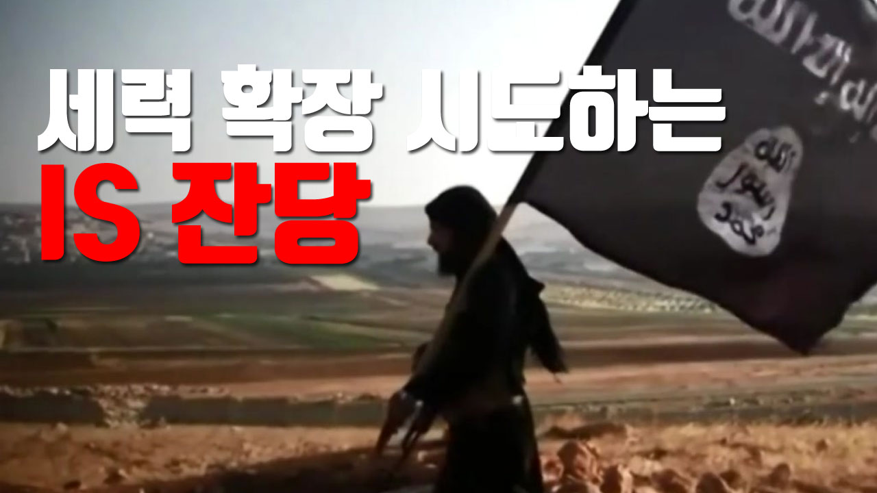 [자막뉴스] 세력 확장 시도하는 IS 잔당...2백여 명 희생