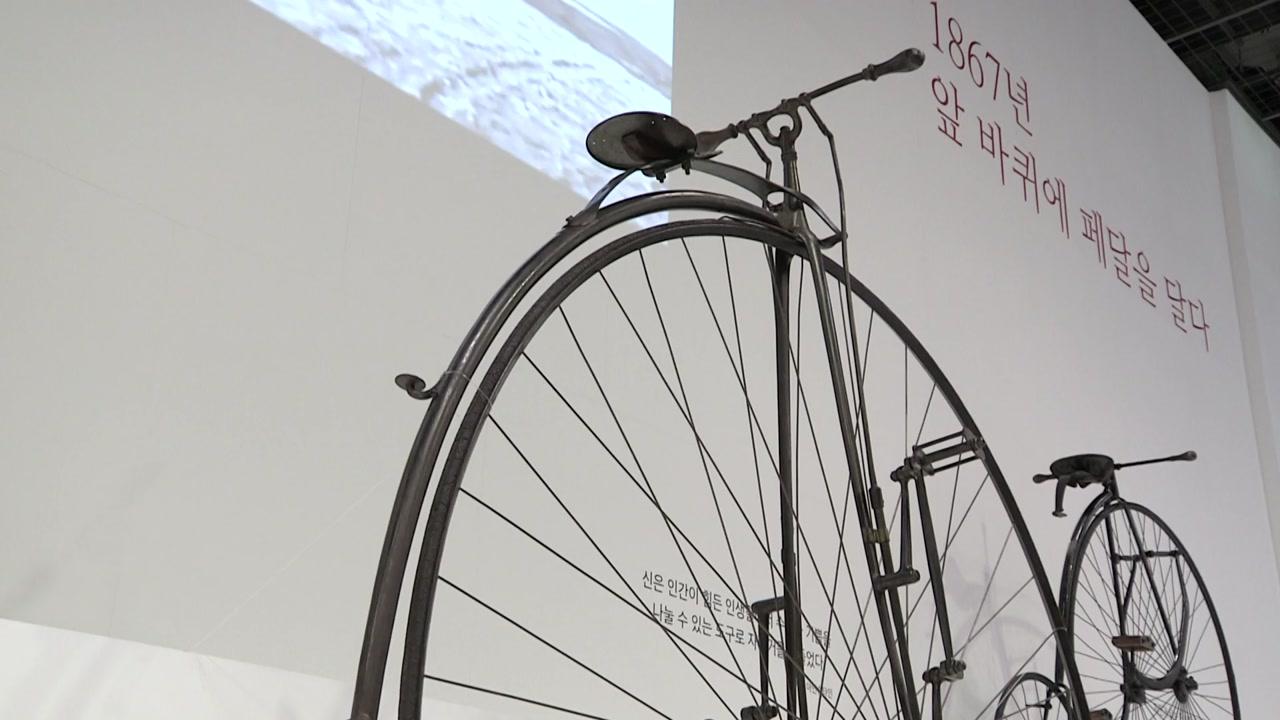 200년 자전거 역사 한 자리에...세계자전거특별전 개막