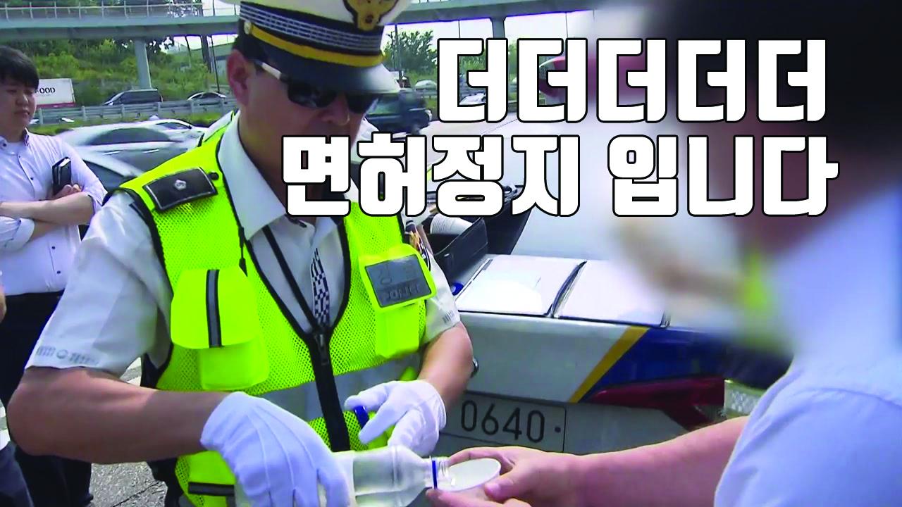 """[자막뉴스] """"음주운전 꼼짝마!""""...휴가지 집중단속한다"""