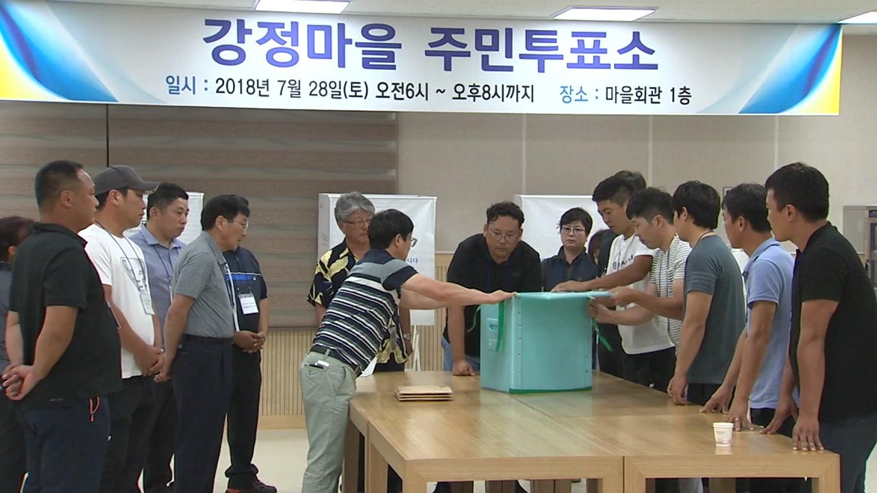 강정 주민, 제주 국제 관함식 개최 수용