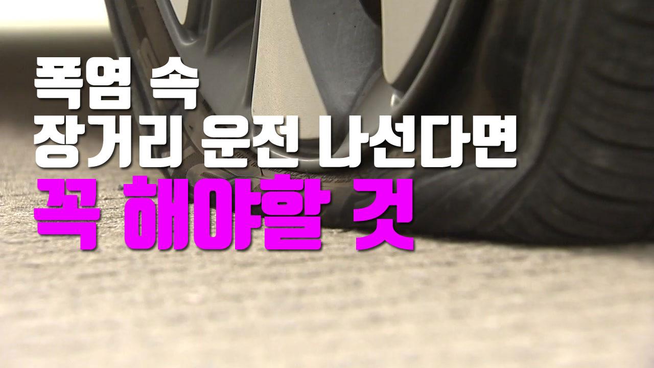 [자막뉴스] 폭염 속 장거리 운전 나선다면 꼭 해야할 것