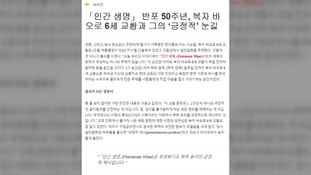 바티칸 뉴스, 한국어 서비스 시작