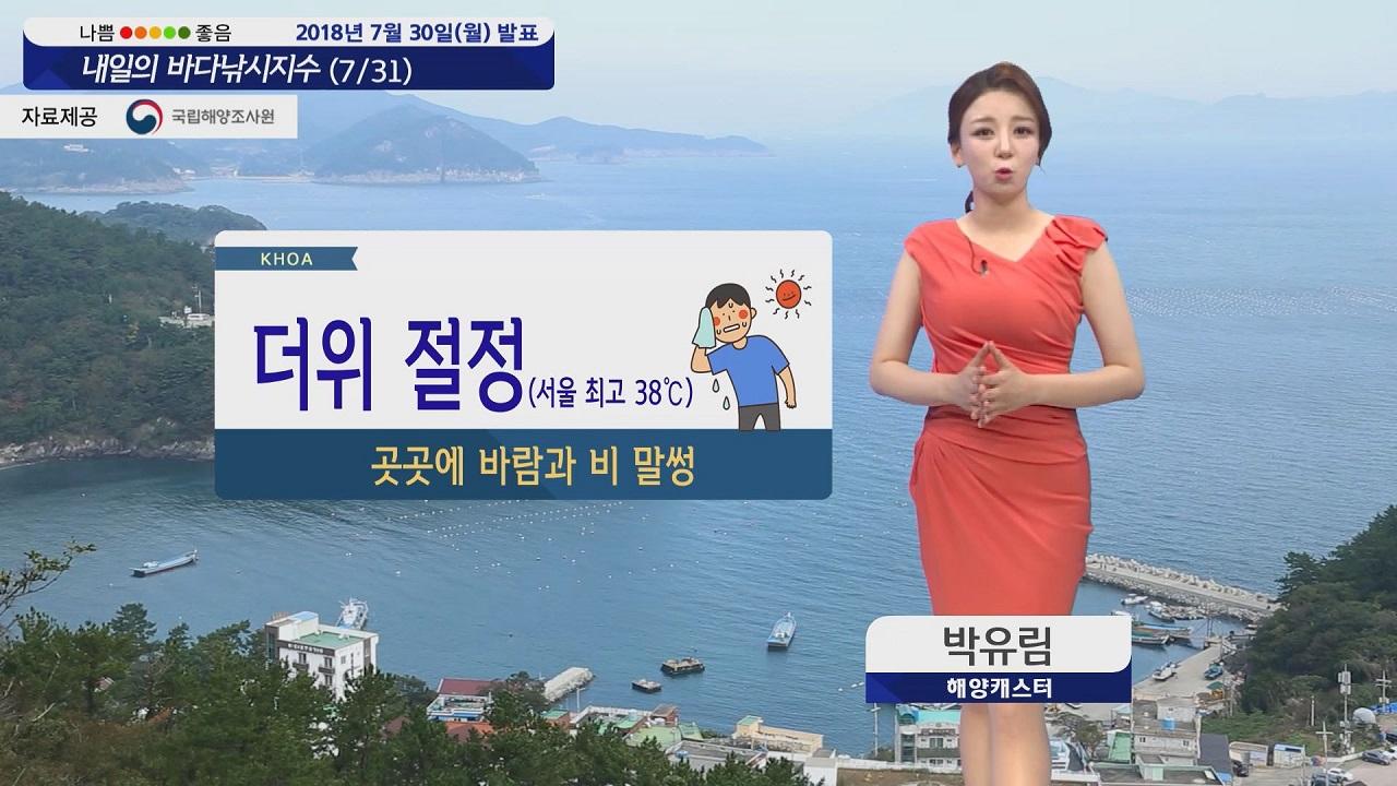 [내일의 바다낚시지수] 7월31일 전국 폭염 기승 전국 곳곳 풍랑 특보 비 소식 안전 출조