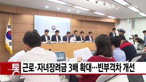 [YTN 실시간뉴스] 근로·자녀장려금 3배 확대...빈부격차 개선