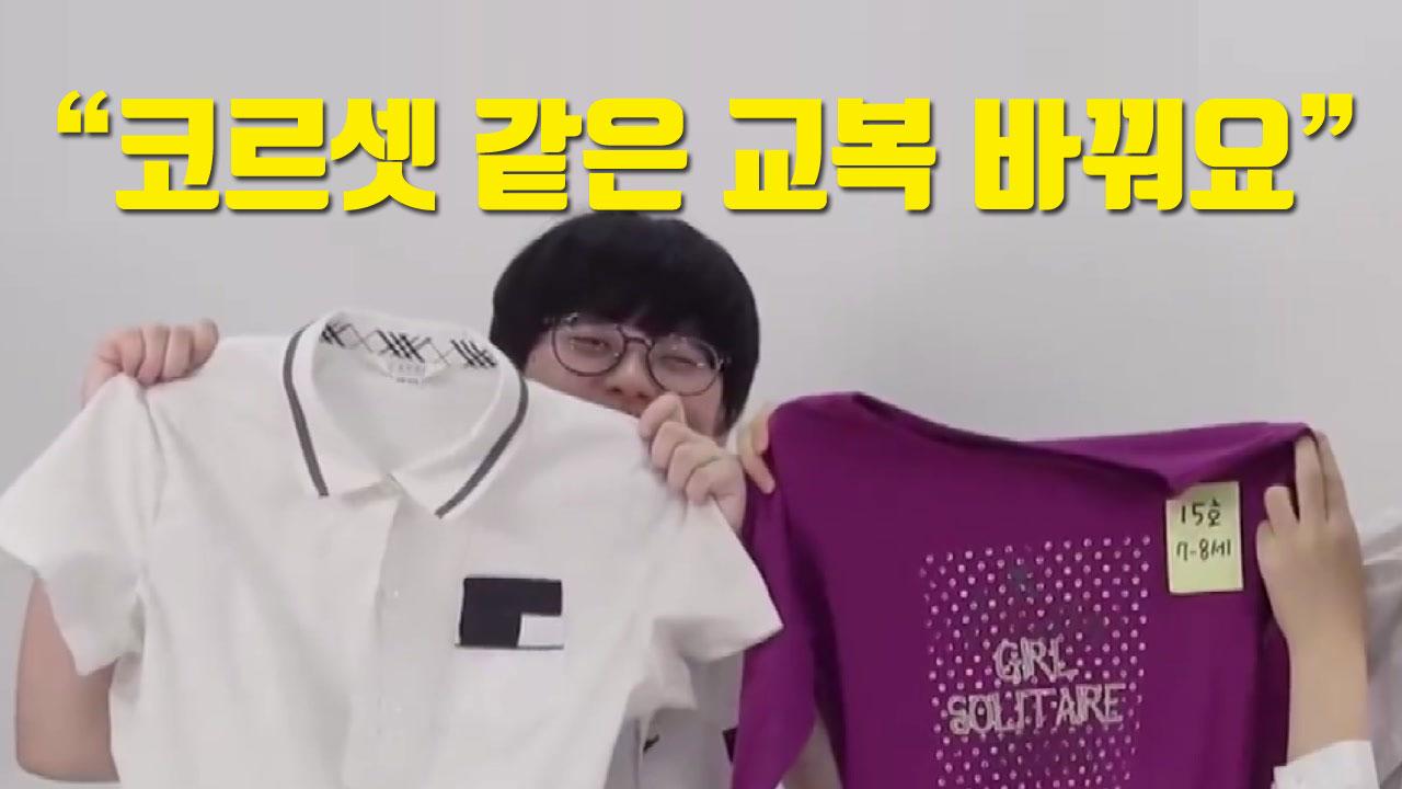 """[자막뉴스] """"코르셋 같은 교복 바꿔요"""" 공론화 시작"""