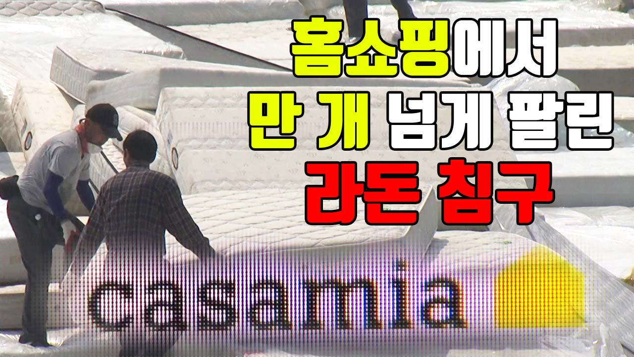 """[자막뉴스] 까사미아 침구도 라돈 검출...""""제품 수거 명령"""""""
