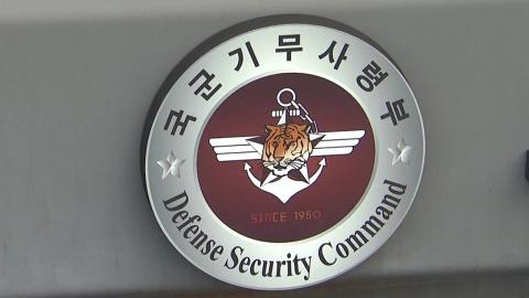 [뉴스인] 기무사 민간인 사찰·대통령 감청 의혹