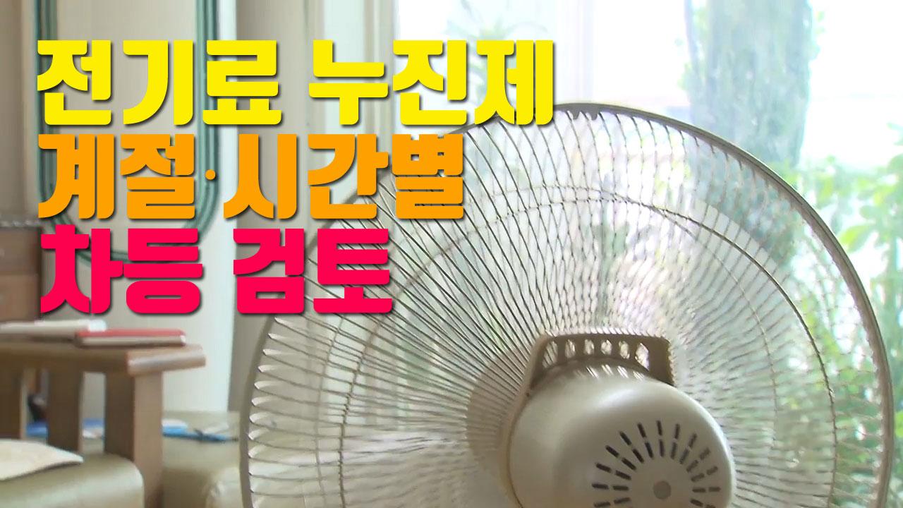 [자막뉴스] 전기료 누진제 계절·시간별 차등 검토