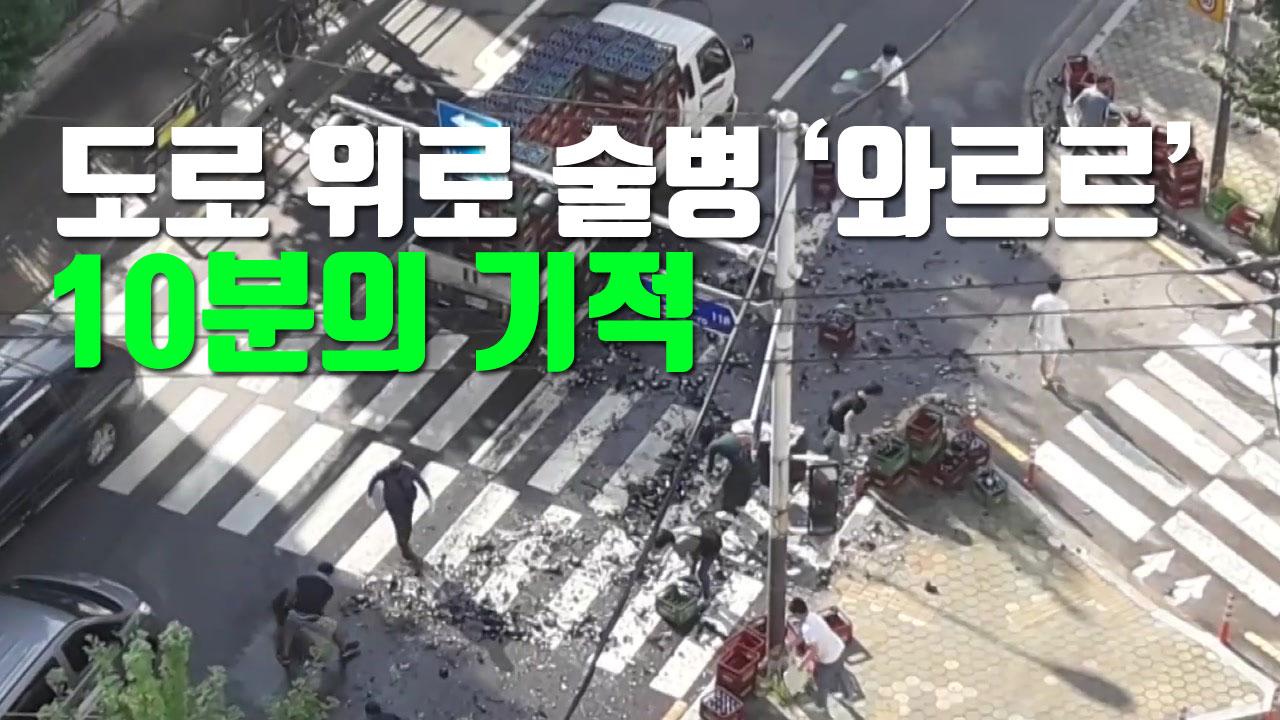 [자막뉴스] 도로 위로 술병 '와르르'...10분의 기적