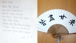 [좋은뉴스] 익명의 70대 할머니, '고진감래' 부채 기부