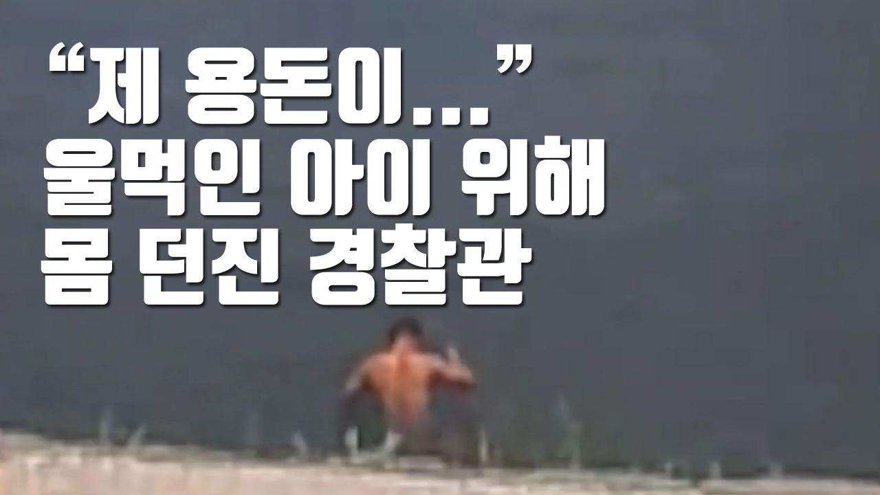 """[자막뉴스] """"제 용돈이..."""" 울먹인 아이 위해 몸 던진 경찰관"""