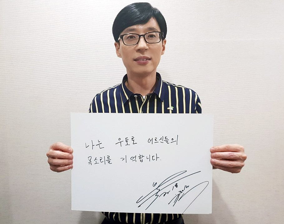 """""""기억합니다""""…유재석, '우토로 평화기념관' 위해 5천만 원 기부"""