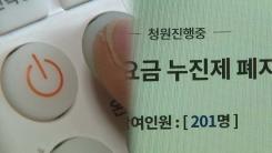 [취재N팩트] 폭염보다 무서운 전기요금 누진제...한시적 인하 가능성