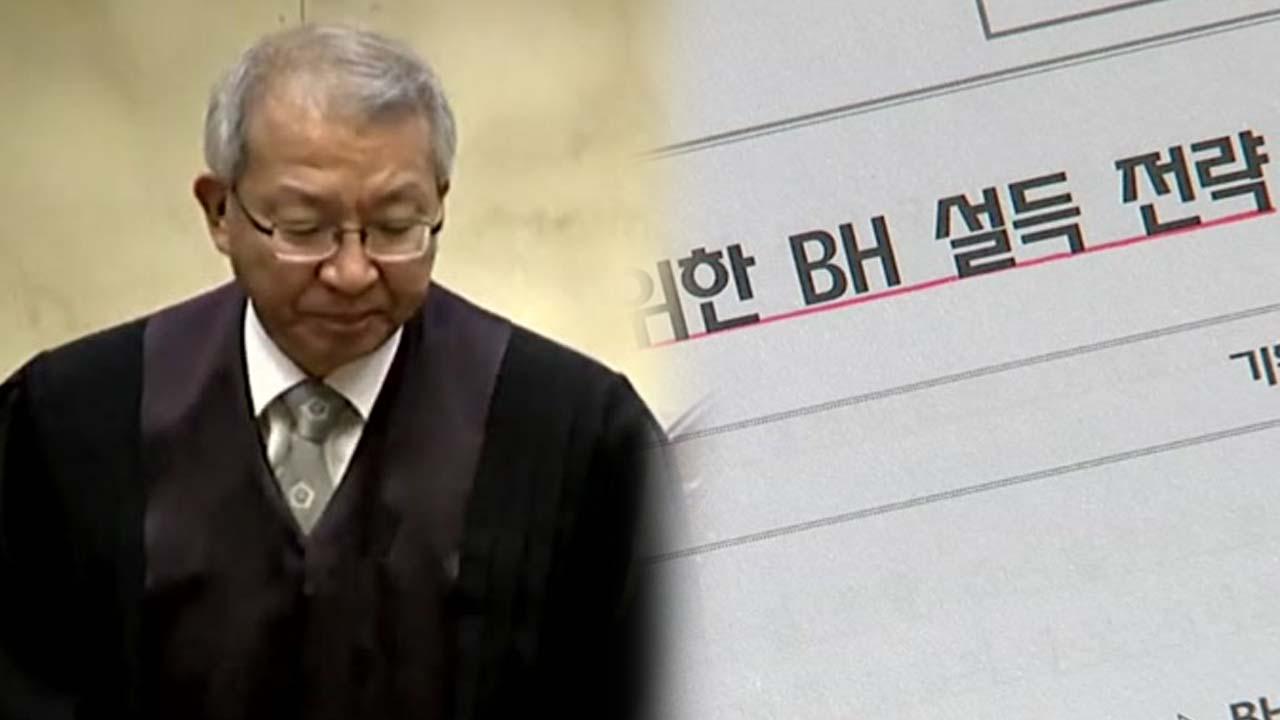 """""""이기적 존재""""...양승태 행정처 미공개 문건 공개 '충격'"""