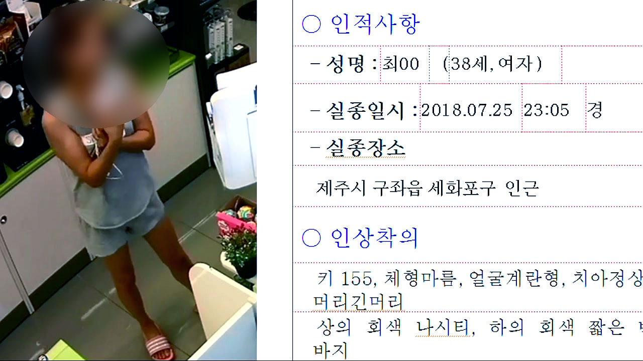 [속보] 제주 실종 여성 추정 시신 발견
