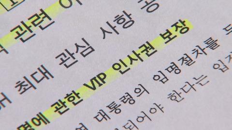 """양승태 사법부 """"사건 선정·판사 임명 권한 靑에 주겠다"""""""