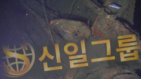 [단독] '보물선 의혹' 유지범 전 회장 인터폴 적색수배...첫 피해진술도 확보