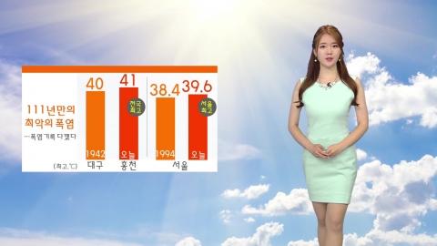[날씨] 111년만의 최악 폭염...내일도 초고온 계속