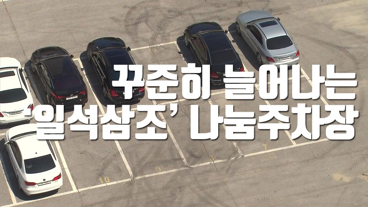[자막뉴스] 꾸준히 늘어나는 '일석삼조' 나눔주차장