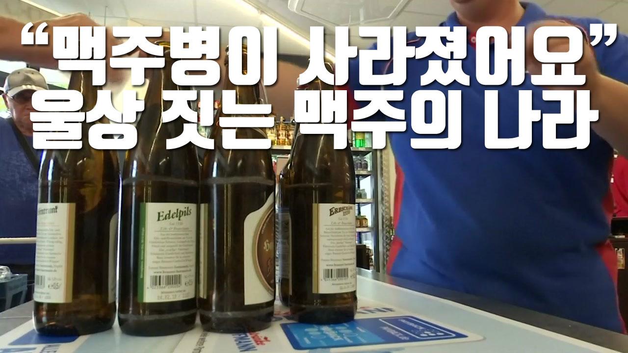 """[자막뉴스] """"맥주병이 사라졌어요""""...울상 짓는 맥주의 나라"""
