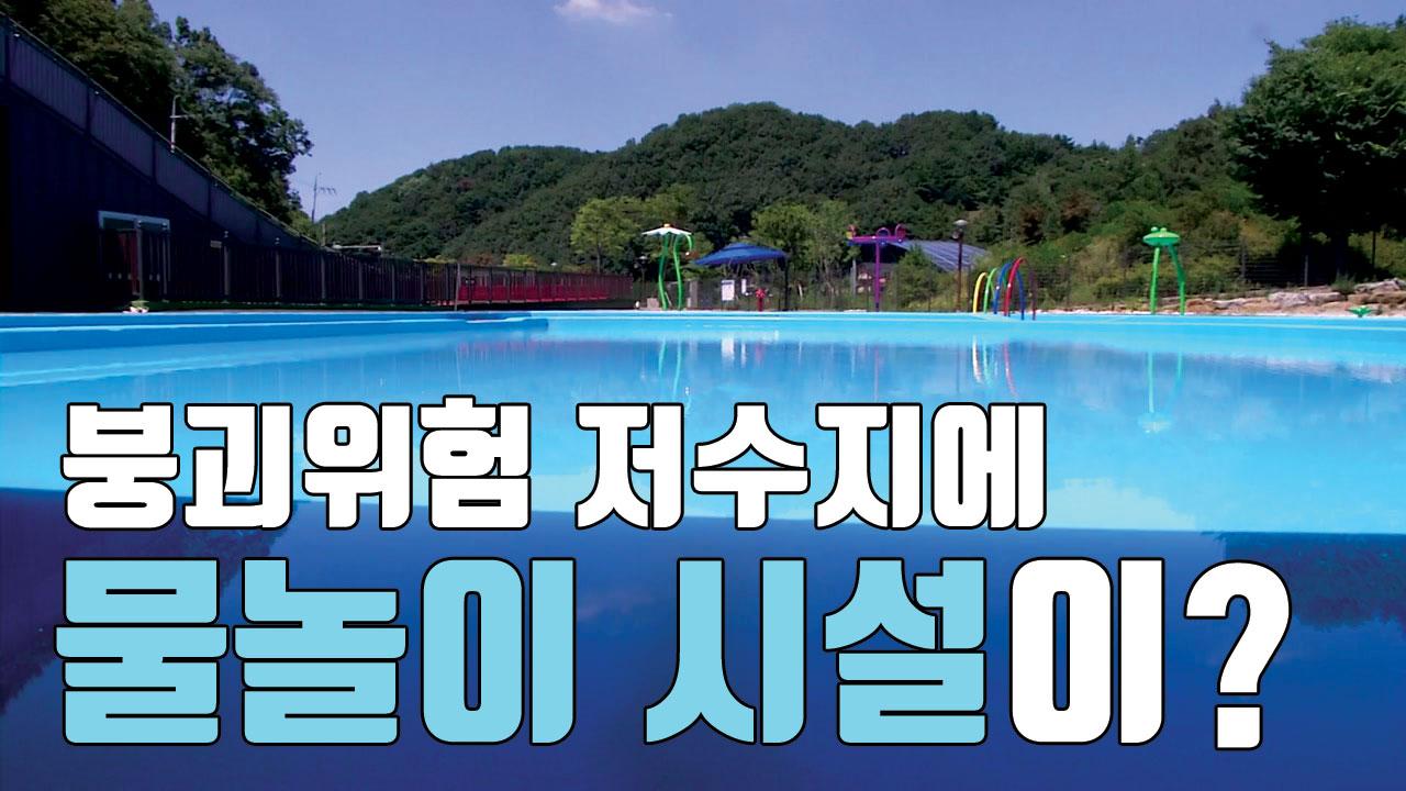 [자막뉴스] 붕괴 위험 저수지 아래 '물놀이 시설' 개장?