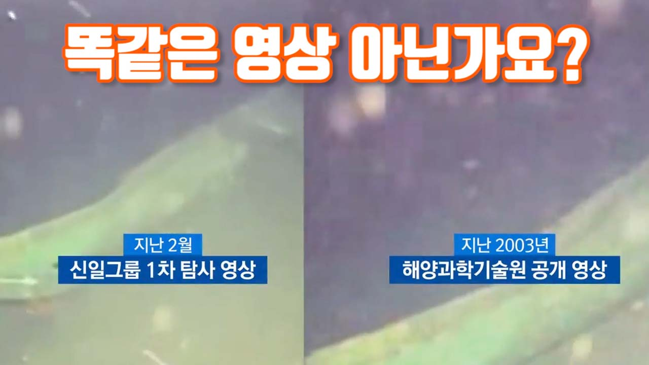 [자막뉴스] 허가 전 물속탐사?...15년 전 영상 도용 의혹