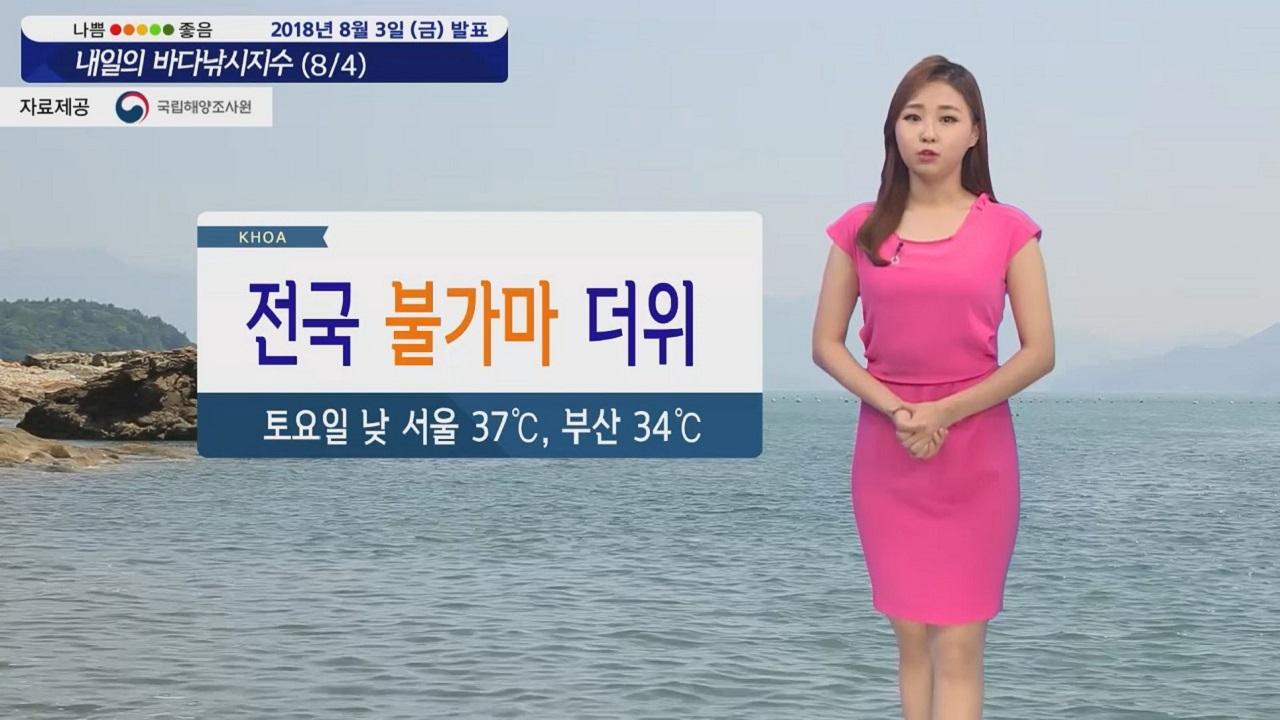 [내일의 바다낚시지수] 8월4일 대부분 해역 고수온주의보 전남과 경남 적조 지속 돼