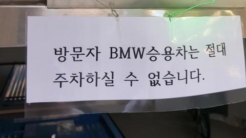 올해의 안전한 차가 불타는 차로...BMW 연이어 화재사고