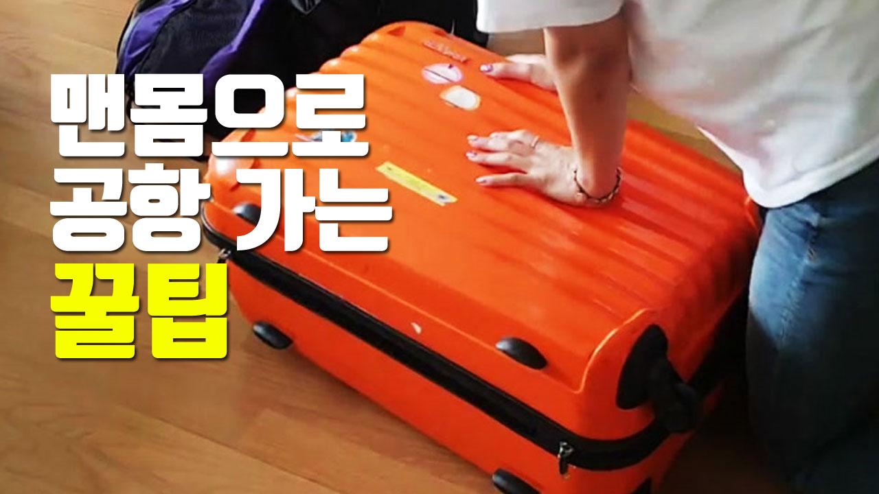 """[자막뉴스] """"짐 들고 가지 마세요!"""" 맨몸으로 공항 가는 '꿀팁'"""