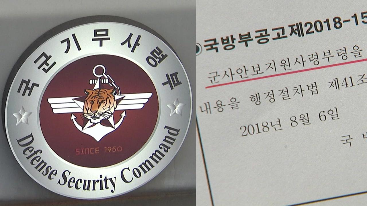 [단독] '군사안보지원사령부' 새 이름...창설 준비 박차