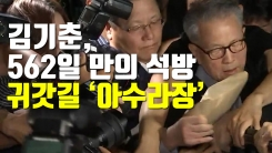 [자막뉴스] 김기춘, 562일 만의 석방...귀갓길 '아수라장'